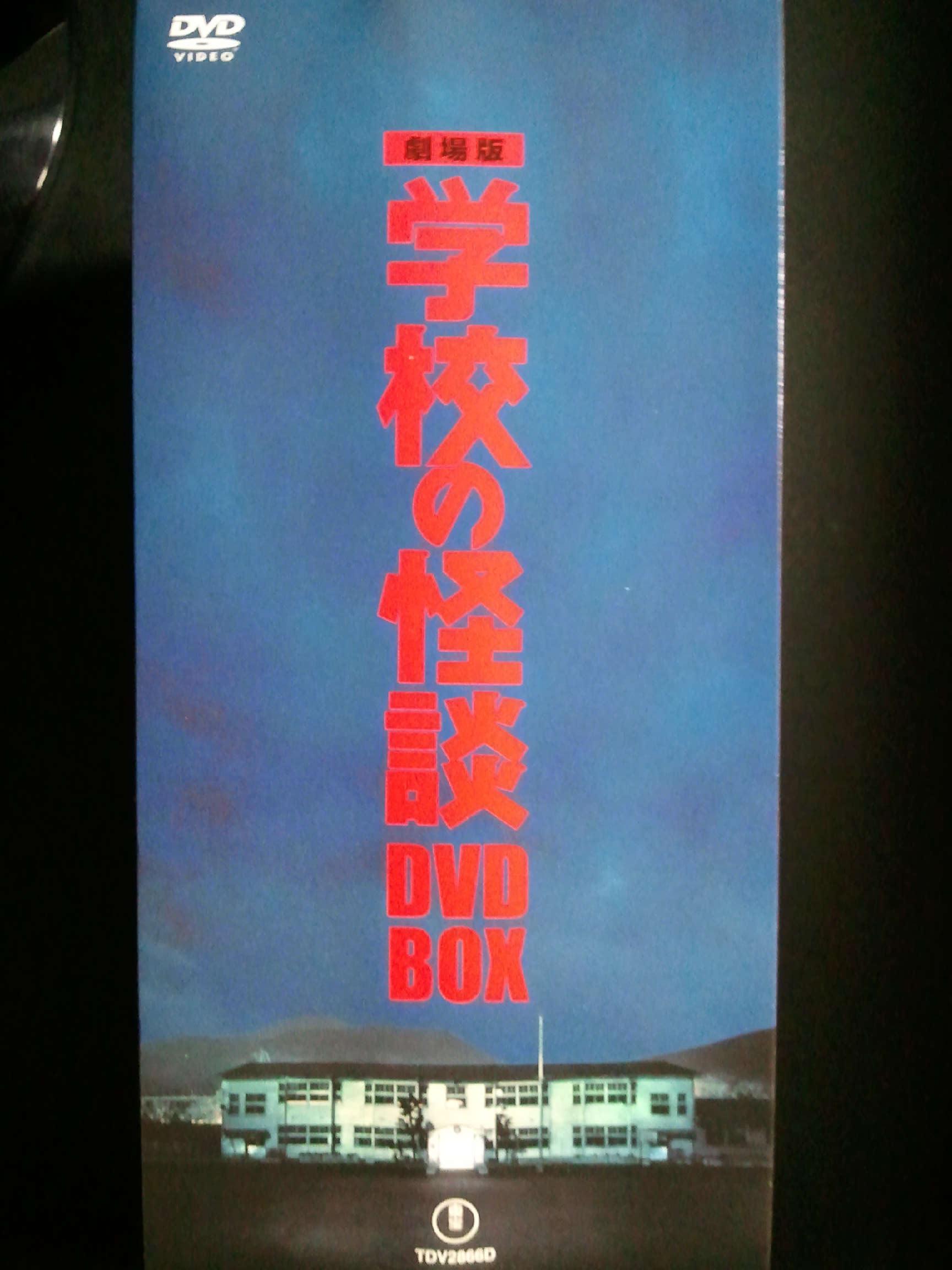 劇場版 学校の怪談 DVDBOX側面