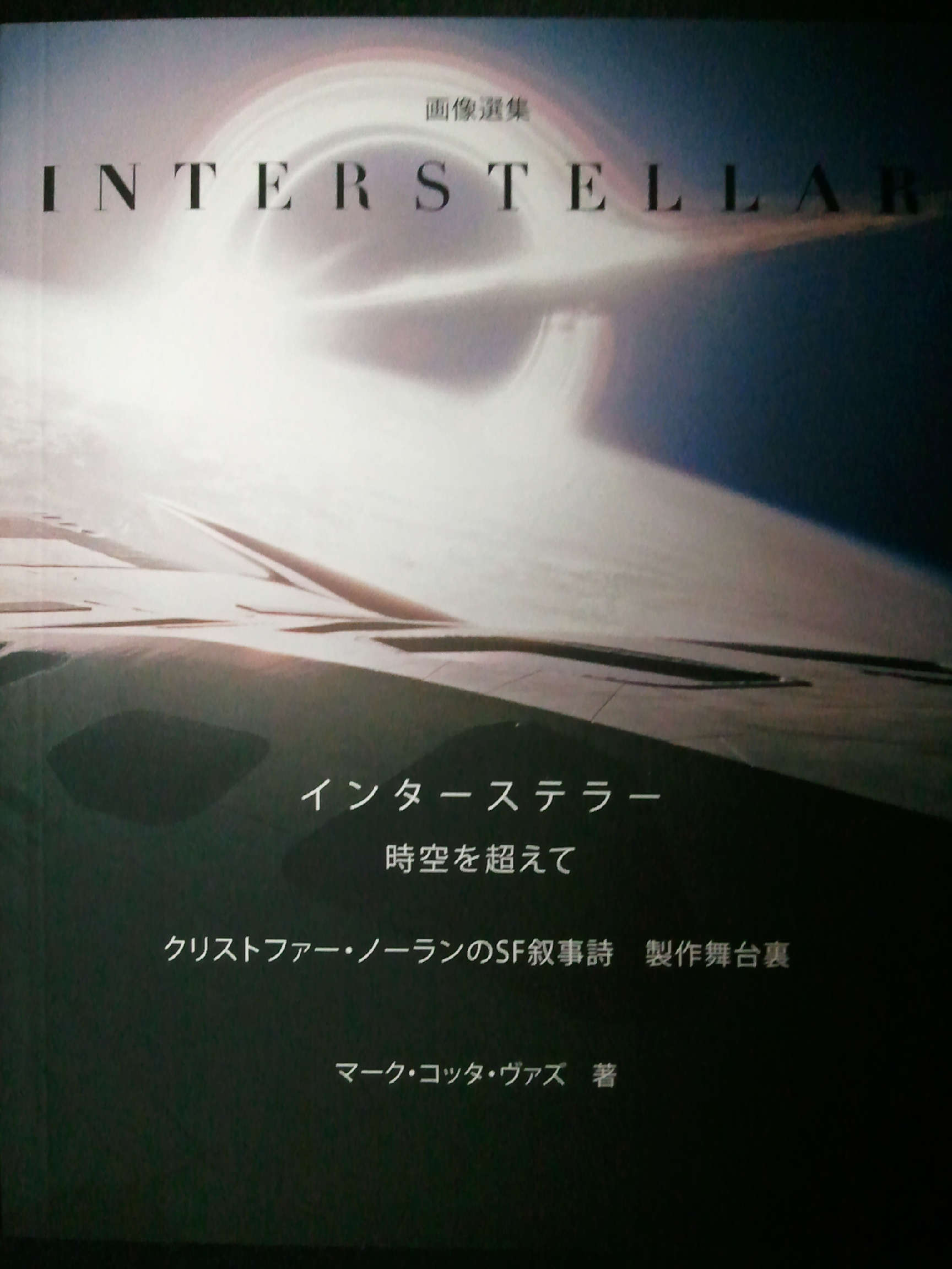 Interstellar スチールブック仕様得点、Beyond Time and Space