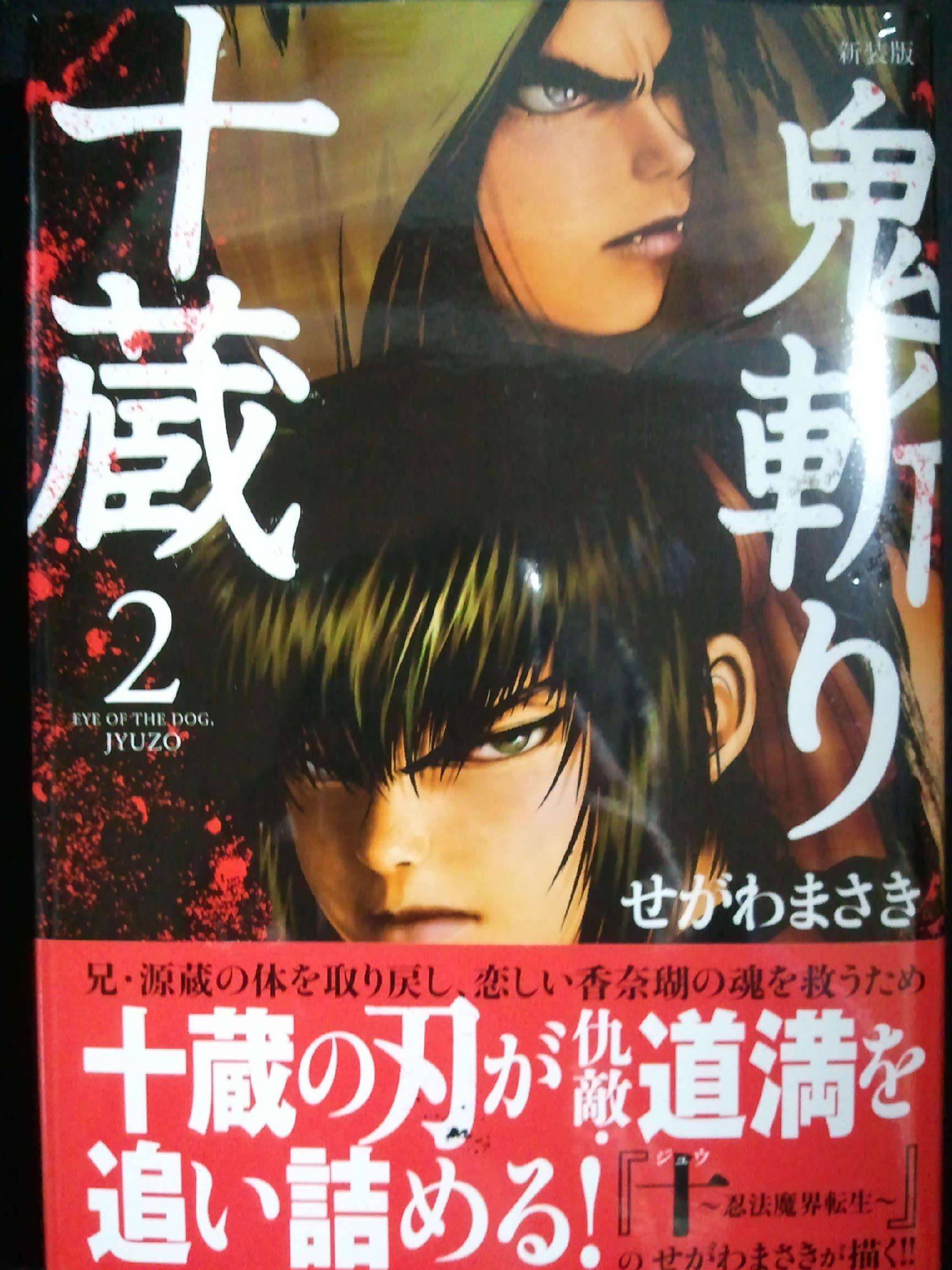 鬼斬り十蔵2