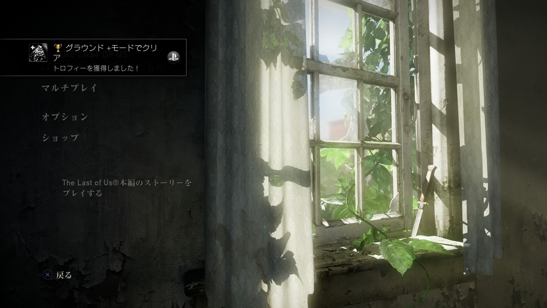 The Last of Us® Remastered_20150429120022