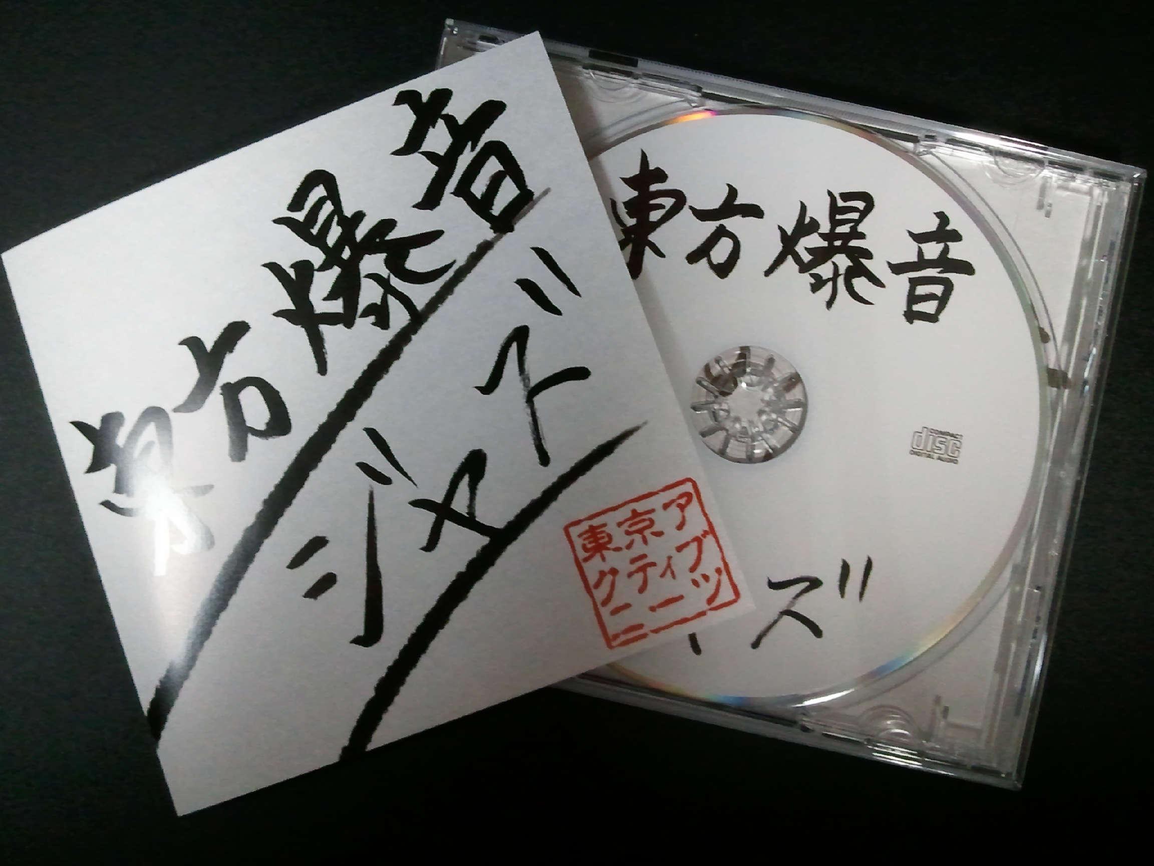東京アクティブneets 東方爆音ジャズ