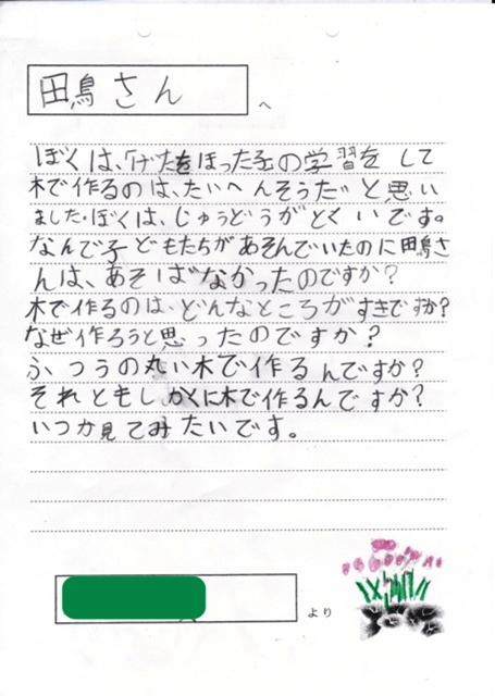 熊本手紙0