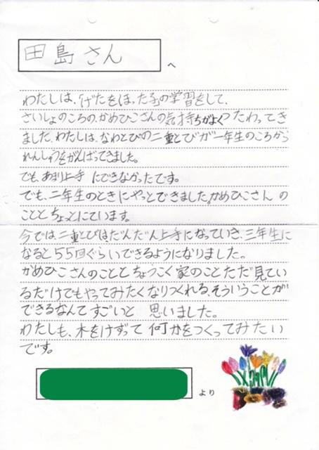 熊本手紙4