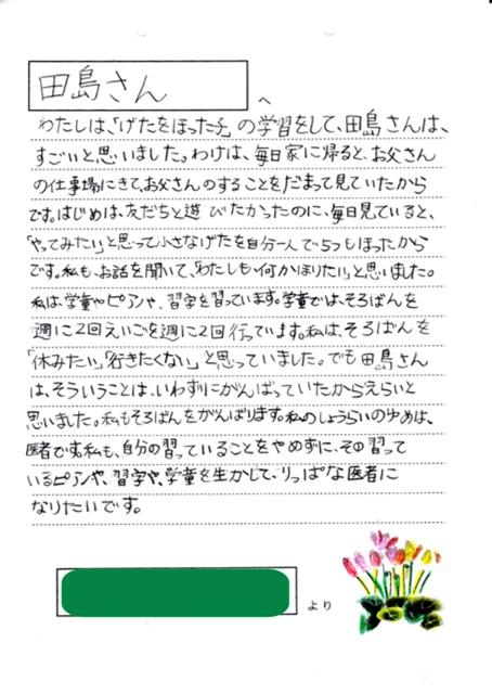熊本手紙6