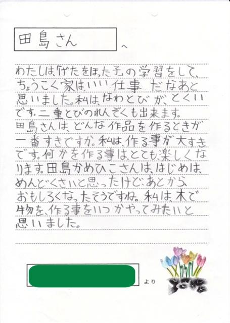 熊本手紙7