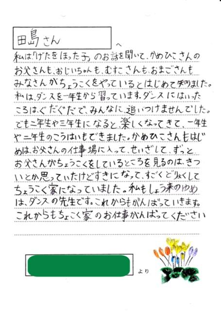 熊本手紙8