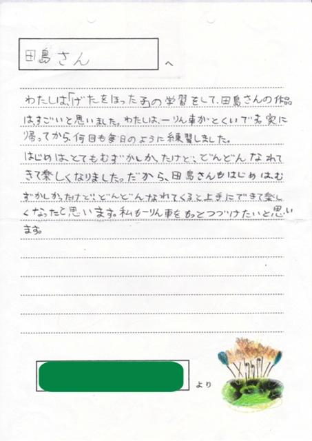 熊本手紙9