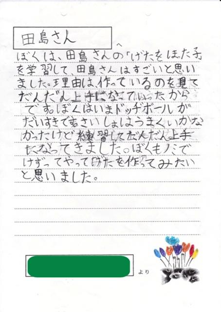 熊本手紙10