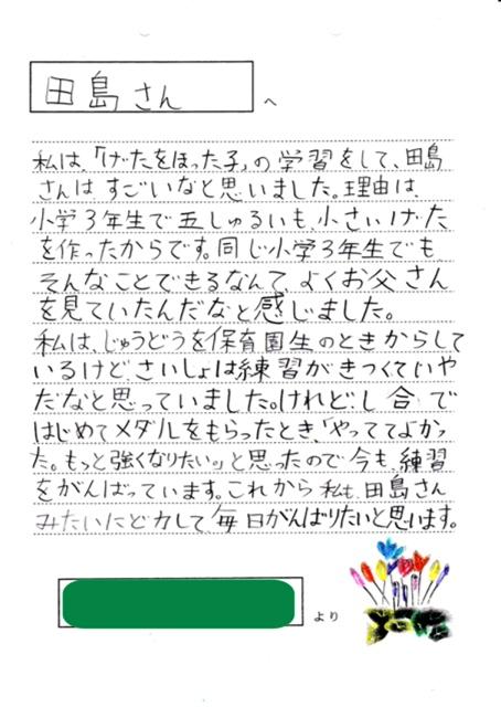 熊本手紙11