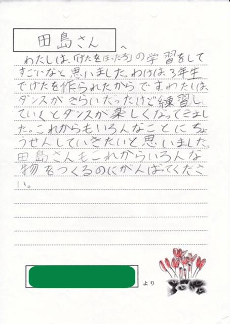 熊本手紙12