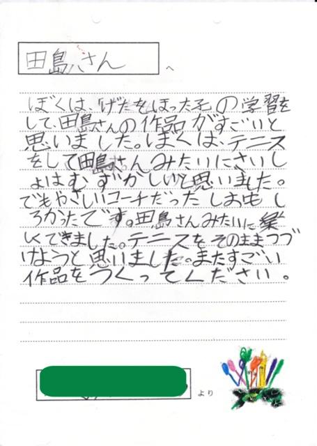 熊本手紙13
