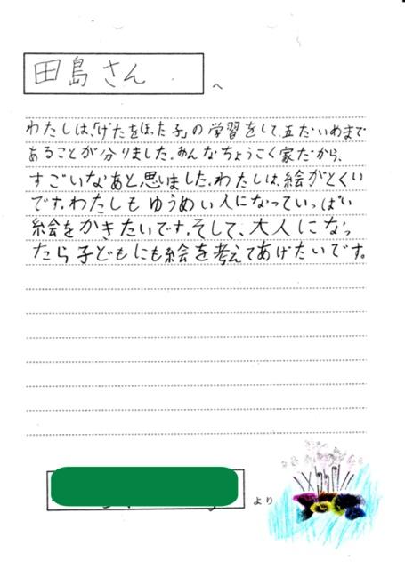 熊本手紙14