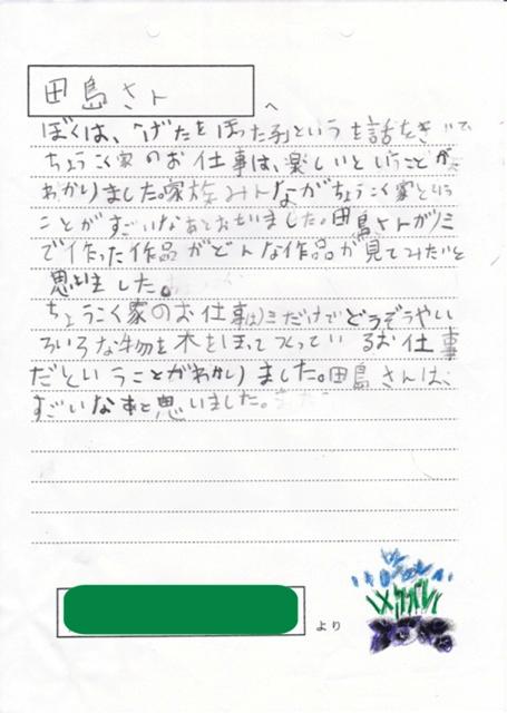 熊本手紙15