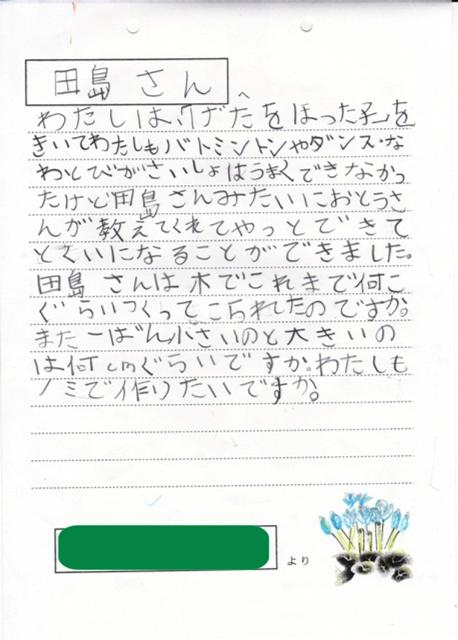 熊本手紙16
