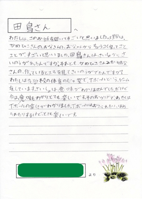 熊本手紙17