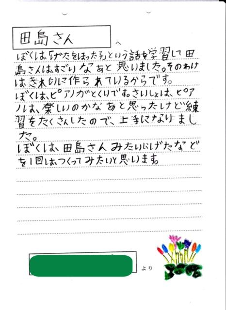 熊本手紙18
