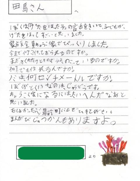 熊本手紙19