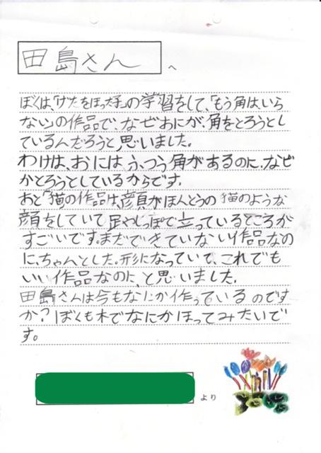 熊本手紙20