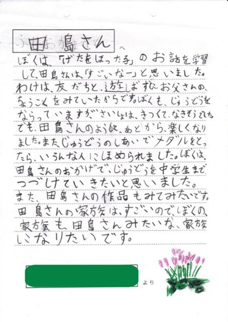 熊本手紙21