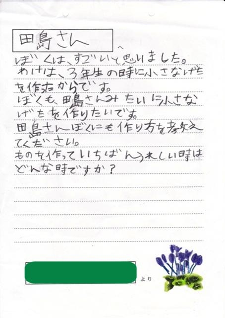熊本手紙22