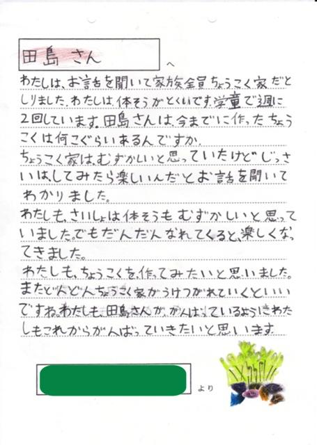 熊本手紙5
