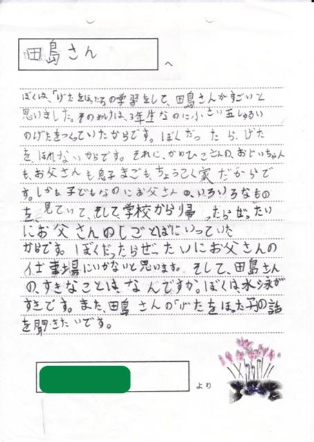 熊本手紙23