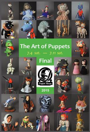 art_of_puppets_final_a.jpg