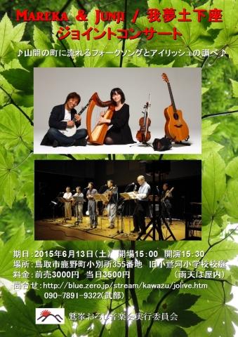 鷲峯おろし2015-2MJC