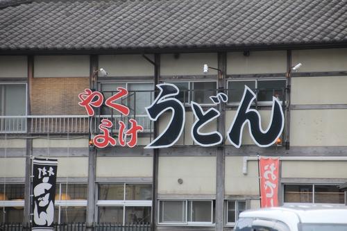 yaku-0126-7655.jpg
