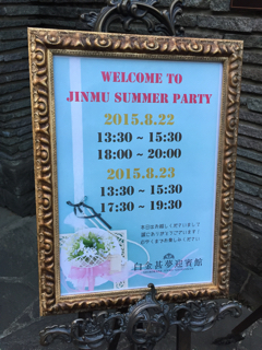 Summer Partyのご案内