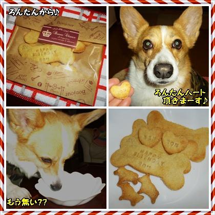 ろんたんクッキー