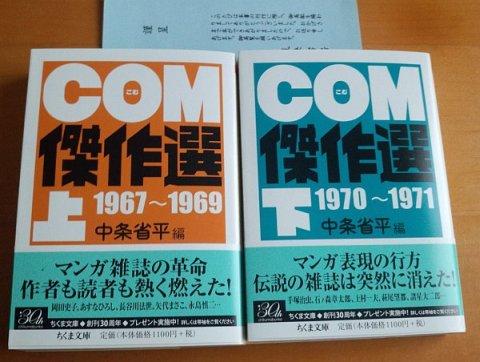 nakajou_com1.jpg