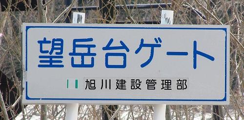s-望岳台ゲート看板