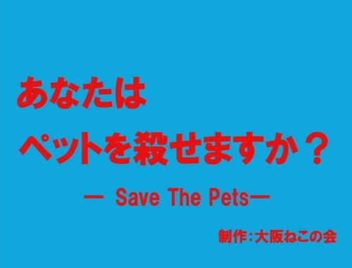 save the pets
