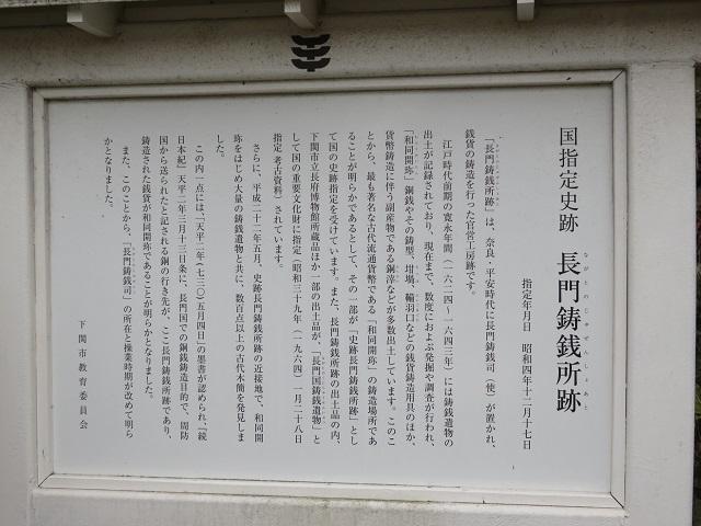 IMG_2411 長門鋳銭所跡