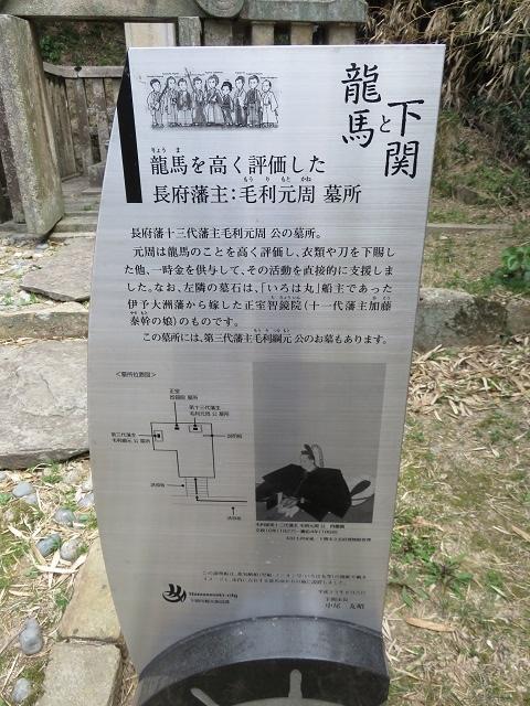 IMG_2425 龍馬