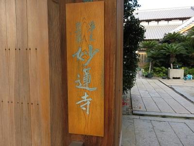 IMG_1745 妙蓮寺
