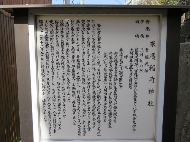 IMG_1811 稲荷神社