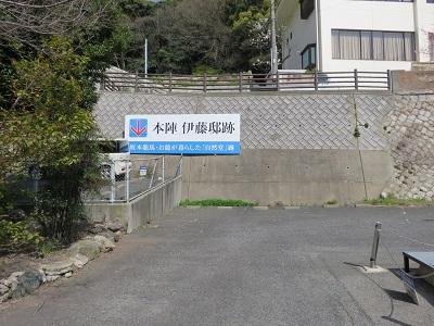 IMG_1849 伊藤邸