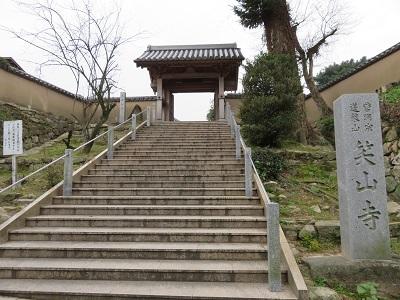 IMG_2227 笑山寺
