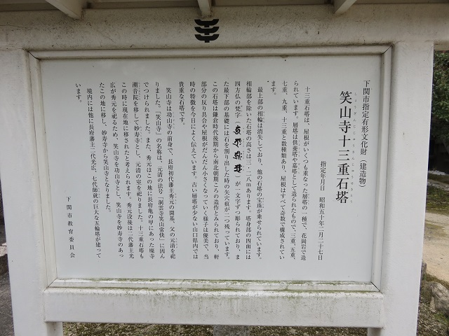 IMG_2232 笑山寺