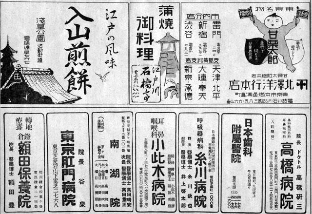 広告集1936sept