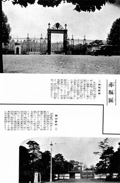赤坂區(その1)1933jul