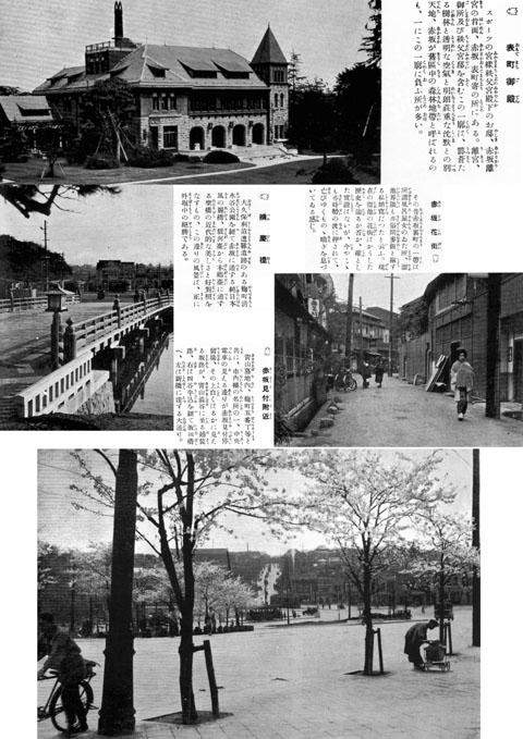 赤坂區(その2)1933jul