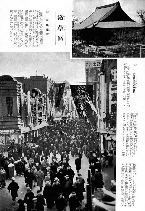 浅草區(その1)1933jul