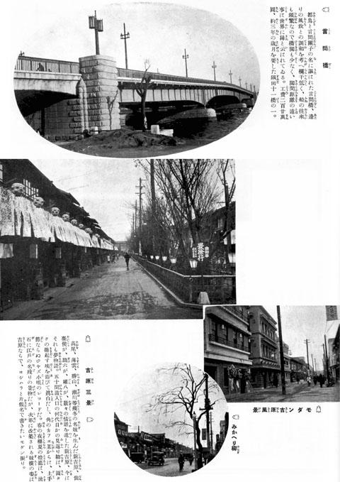 淺草區(その2)1933jul
