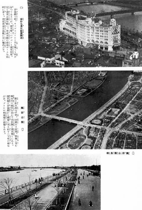 浅草區(その3)1933jul
