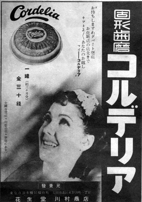固形歯磨コルデリア1938oct2