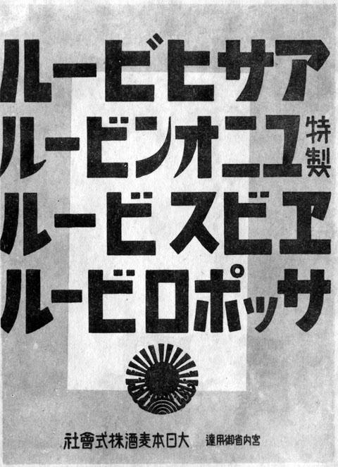 大日本麦酒株式會社1939dec
