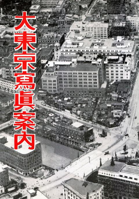 大東京写真案内1933jul
